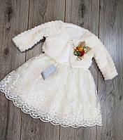 Платье детское  нарядное с болеро  размер 98 (3 года) Турция