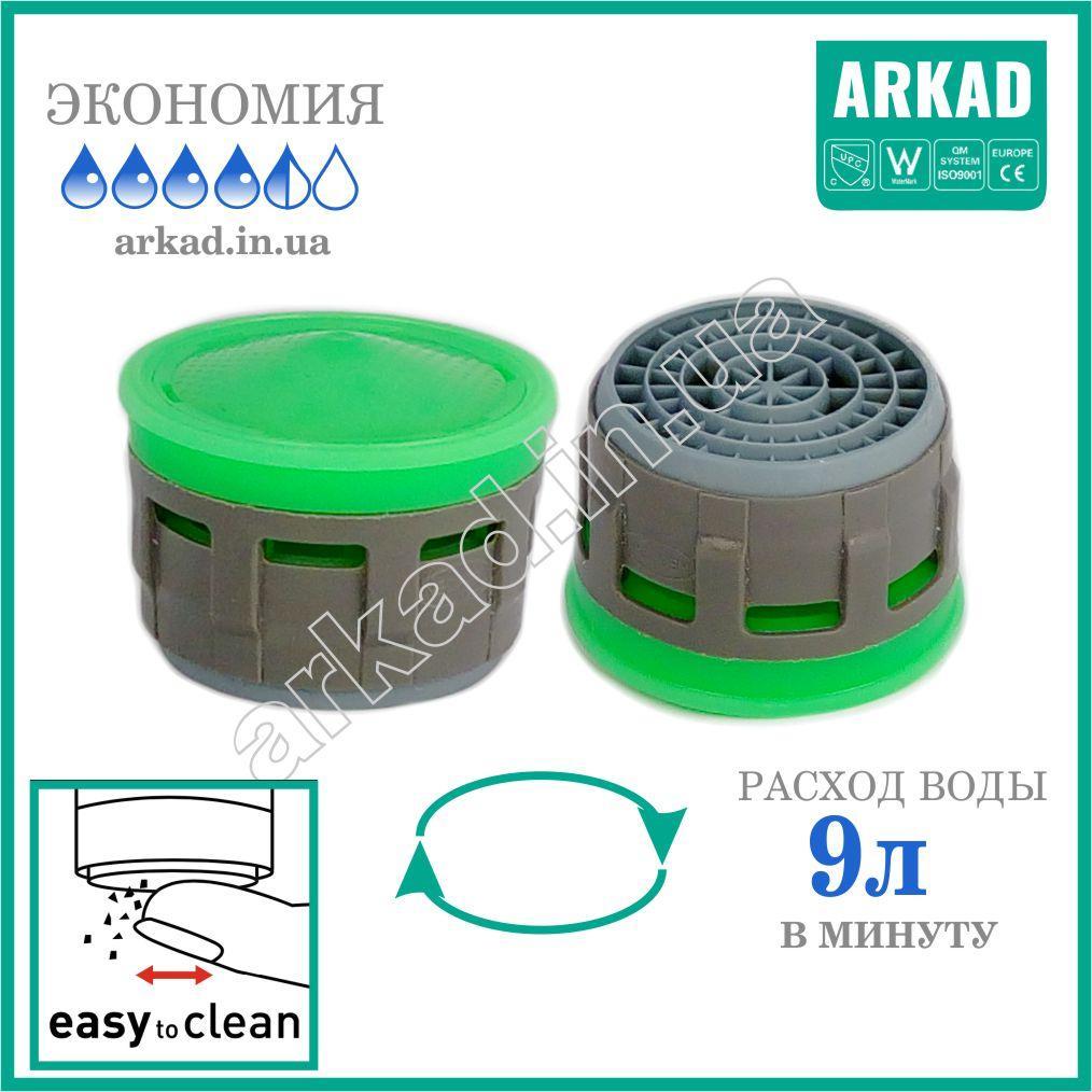 Аэратор для смесителян для экономии воды (2-A9N2) - 9 Л/мин