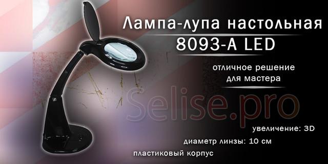 Лампа-лупа настольная мод. 8093-А LED увеличение 3+12 диопт.