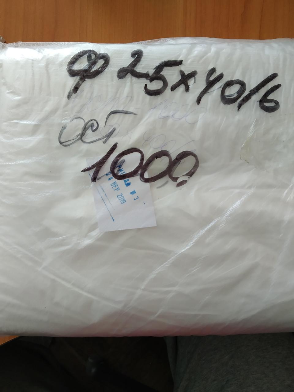 Фасувальні пакети 25х40/6 мкм. -1000 шт.
