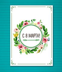 """Открытка на 8 марта """"Акварельные цветы"""""""
