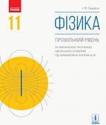 Фізика 11 клас. Підручник (профільний рівень, за програмою Локтєва В. М.). Гельфгат І. М.