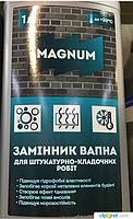 Заменитель извести MAGNUM 1л