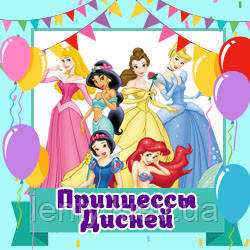 Принцессы Дисней (Товары для праздника)