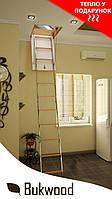 АКЦИЯ!!! Чердачная лестница  Bukwood ECO Metal Mini 90x60, 90x70, 90x80, 90x90 ТЕРМОИЗОЛЯЦИЯ КРЫШКИ В ПОДАРОК!