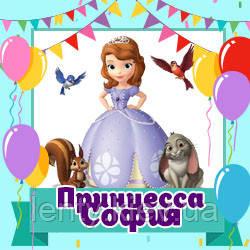 Принцесса София (Товары для праздника)