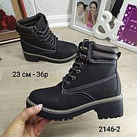 Женские ботинки в стиле Тимберленд, 36 размер