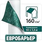 Мембрана - Супердиффузийна мембрана Евробарьер Q160