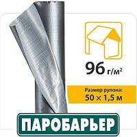 Мембрана - Кровельная пленка Паробарьер Н90 1,5х50