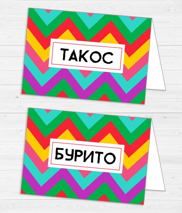 Карточки-пирамидки для названий блюд или имен гостей ( 8 шт)