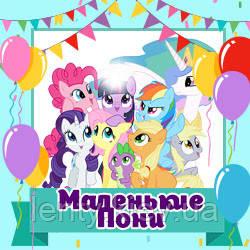 Маленькие Пони / Little Pony (Товары для праздника)