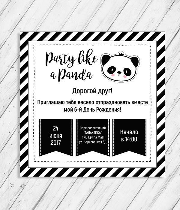 """Пригласительный на праздник """"Панда"""" (4 шт)"""