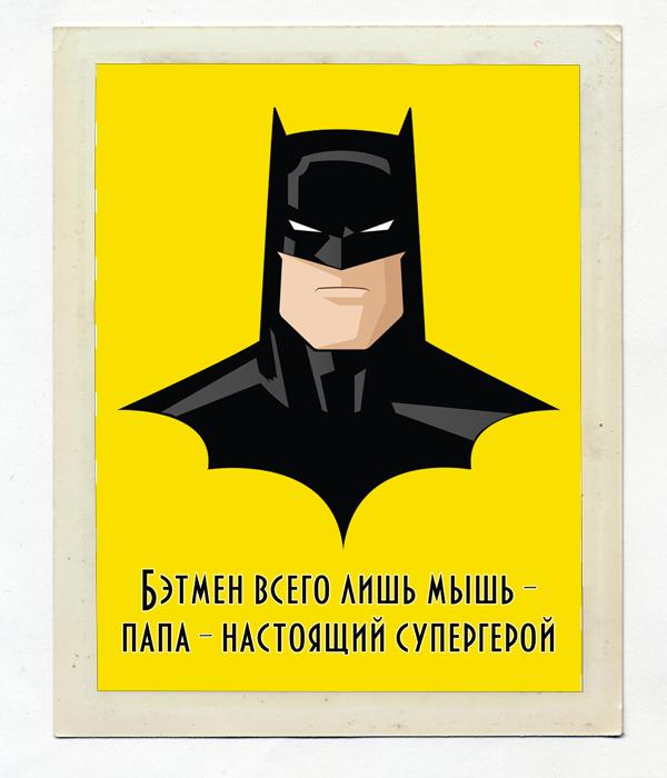 "Постер ""Batman"""