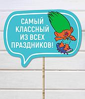 """Табличка для фотосессии """"Самый классный из всех праздников!"""""""