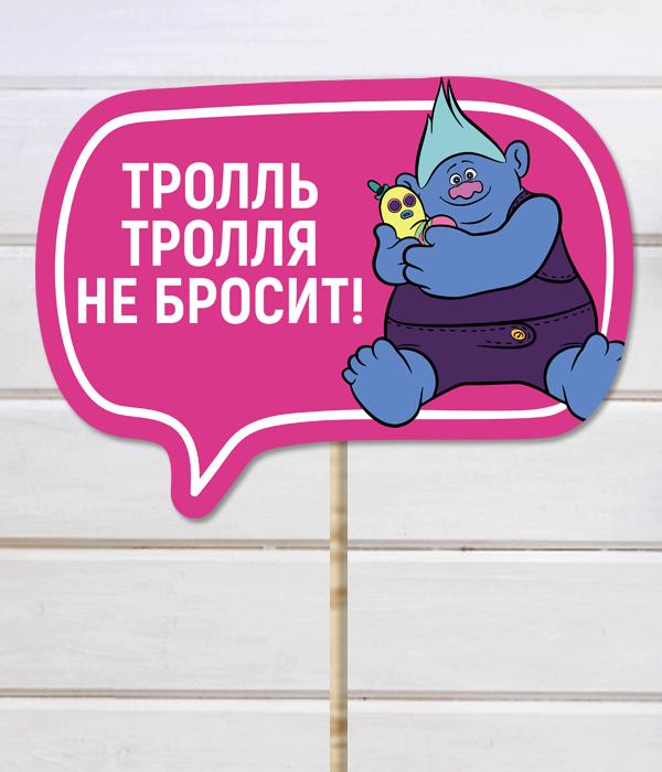 """Табличка для фотосессии """"Тролль тролля не бросит!"""""""