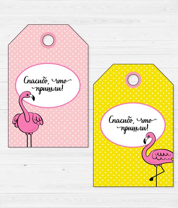 "Ярлычки для подарков ""Фламинго"" (2 цвета)"