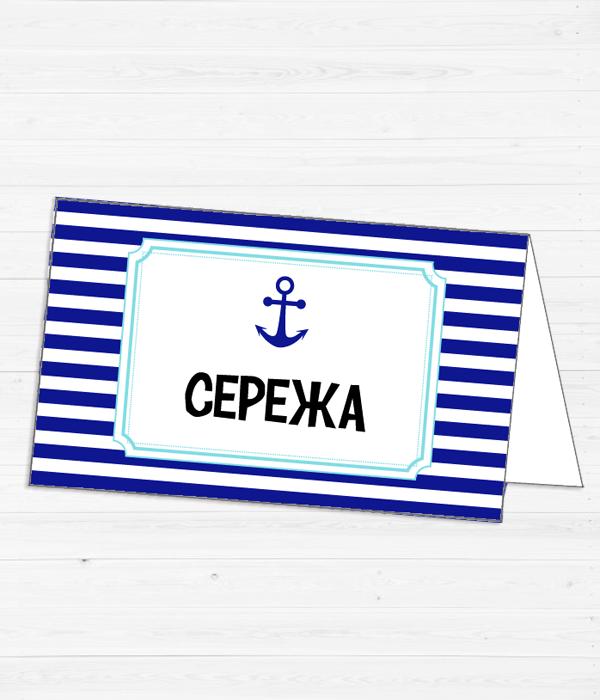 Гостевые карточки для морского праздника