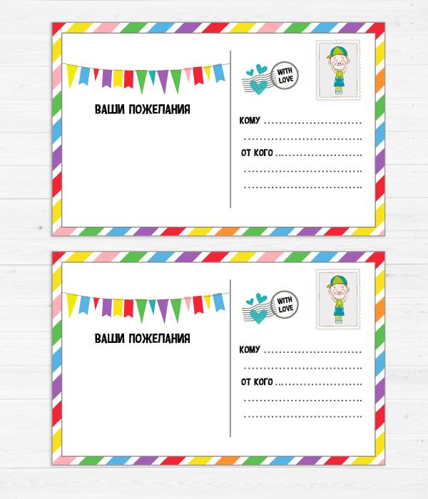 Карточки для пожеланий на день рождения
