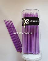 Микробраши фиолетовые  Ultrafine (100 шт)