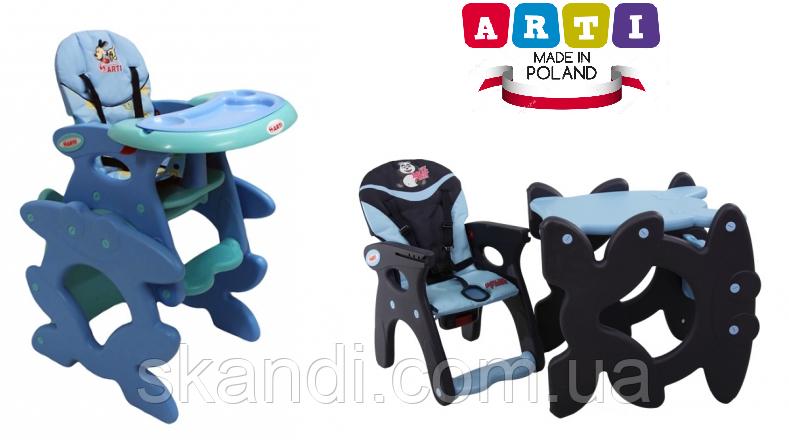 Стульчик  трансформер для кормления ARTI Betty (Оригинал)Польша