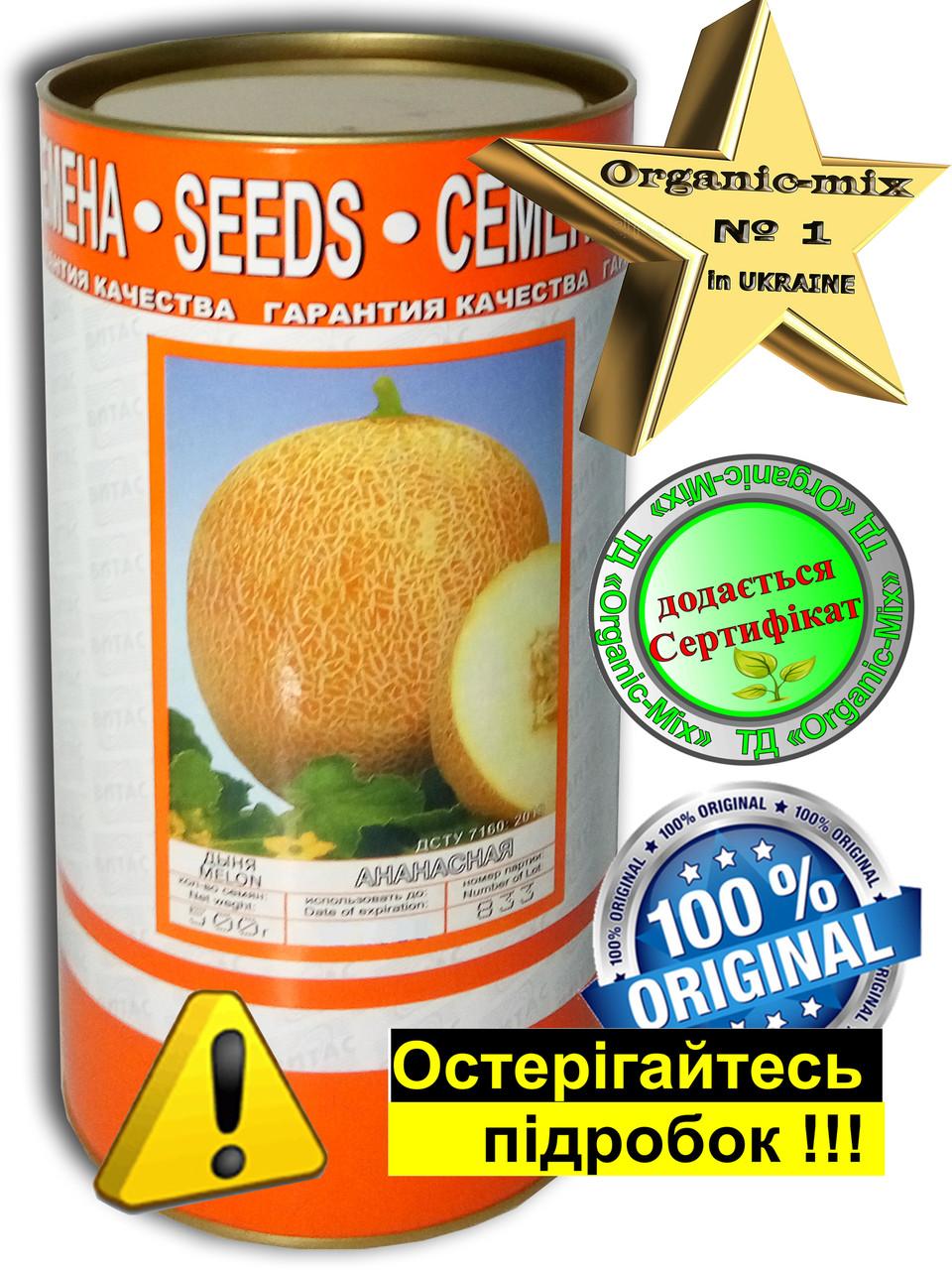 Семена, дыня Ананас (Франция) инкрустированные 500 г  Фермерская банка, ТМ Vitas