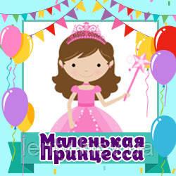 Маленькая принцесса / Little Princess (Товары для праздника)