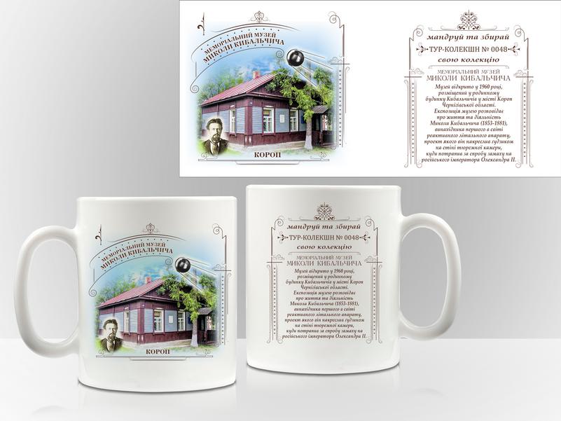 Сувенірна чашка Короп. Меморіальний музей М. Кибальчича
