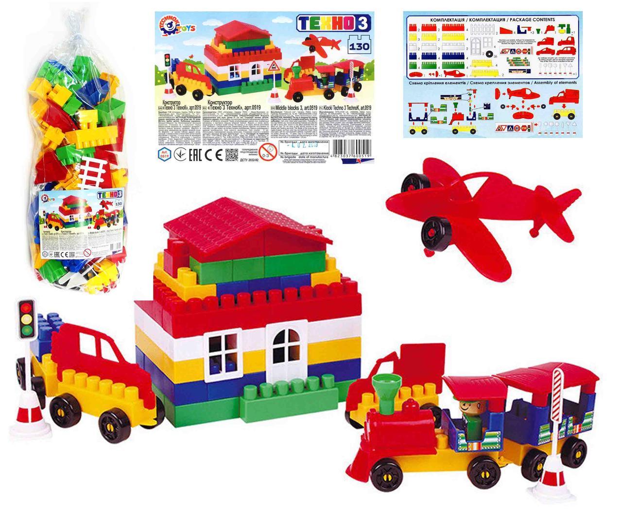 Детский конструктор 130 блоков техно 3
