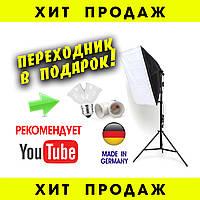 Софтбокс комплект постоянного света + стойка для фото видео студии