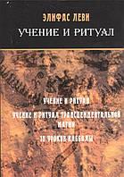 Учение и ритуал. Леви Э.
