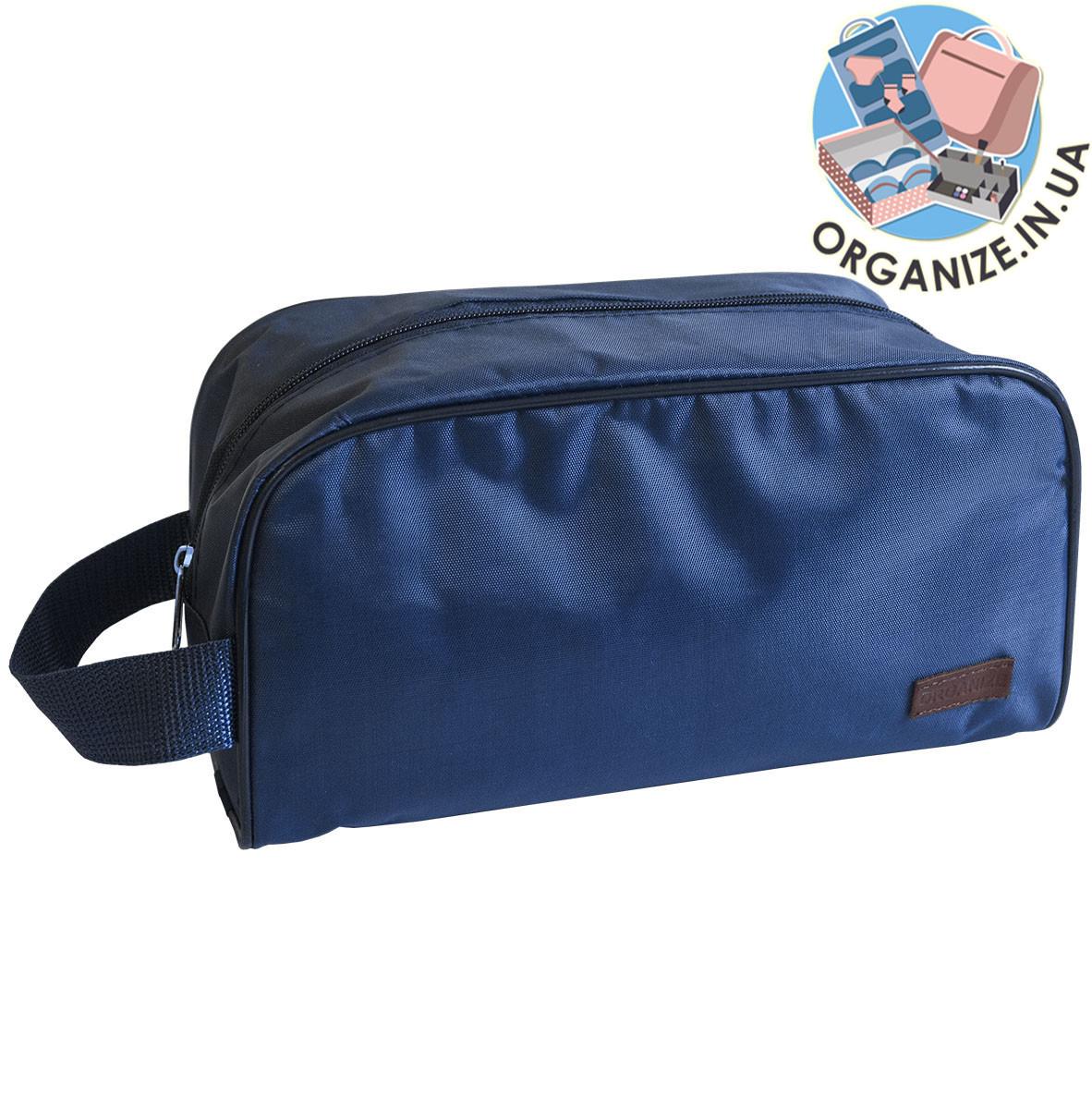 Чоловіча дорожня косметичка\органайзер для подорожей ORGANIZE (синій)