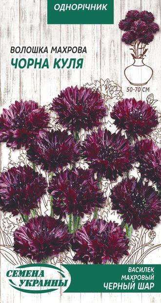 Семена василек (Волошка) Черный Шар 0,5 г, Семена Украины
