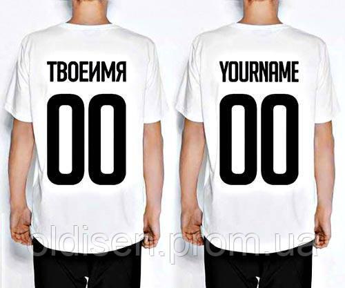 Именная футболка. с черной надписью