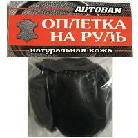"""Оплет руля б/к кожа """"M"""" ВК на шнурке """"лайка""""  9см """"Avtoban"""" (натуральная кожа)"""