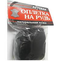 """Оплет руля б/к кожа """"M"""" ВК на шнурке """"лайка"""" 10см  """"M+"""" """"Avtoban"""" (натуральная кожа)"""