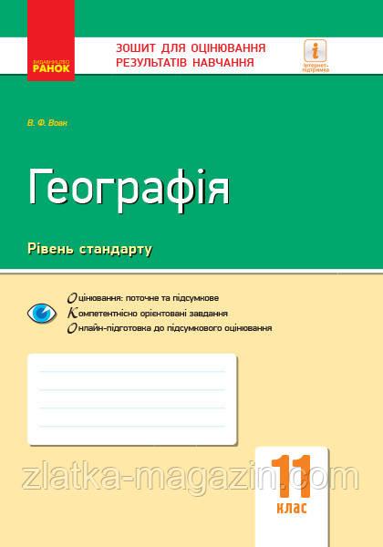 Вовк В.Ф. Географія. 11 клас. Зошит для оцінювання результатів навчання