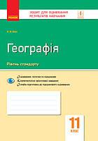 Вовк В.Ф. Географія. 11 клас. Зошит для оцінювання результатів навчання, фото 1
