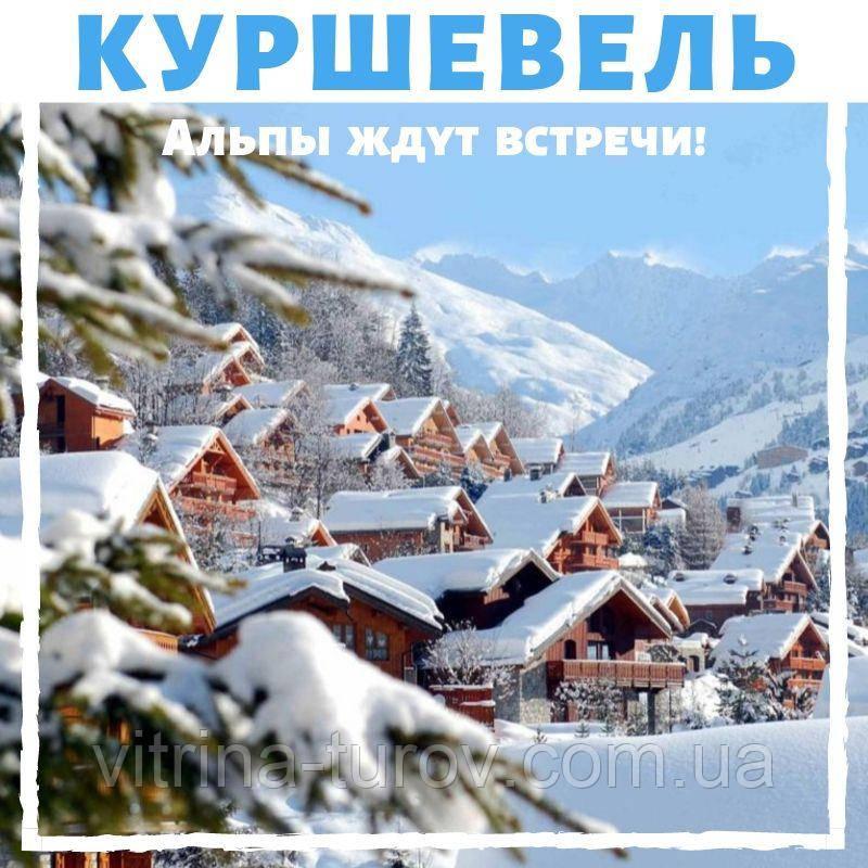 ФРАНЦИЯ: Горнолыжный курорт Куршевель ждет Вас!