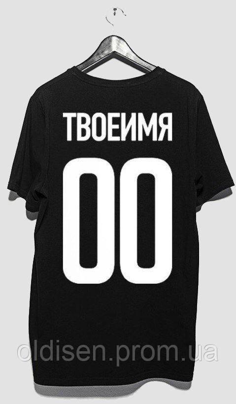 Именная футболка с белой надписью
