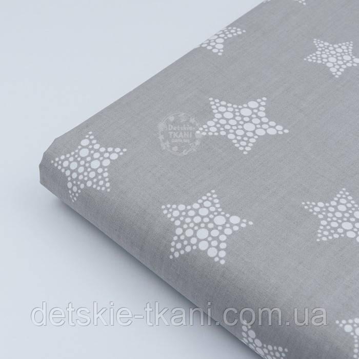 """Лоскут ткани""""Точечные звёзды"""" большие белые на сером  №1969, размер 34*78 см"""