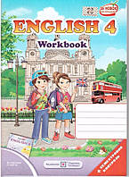 """English 4 Workbook ( до підручн. О. Карп""""юк )"""