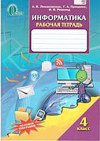 Информатика. 4 клас. Рабочая тетрадь. Ломаковская А. В., Проценко Г. А., Ривкинд И. Я.