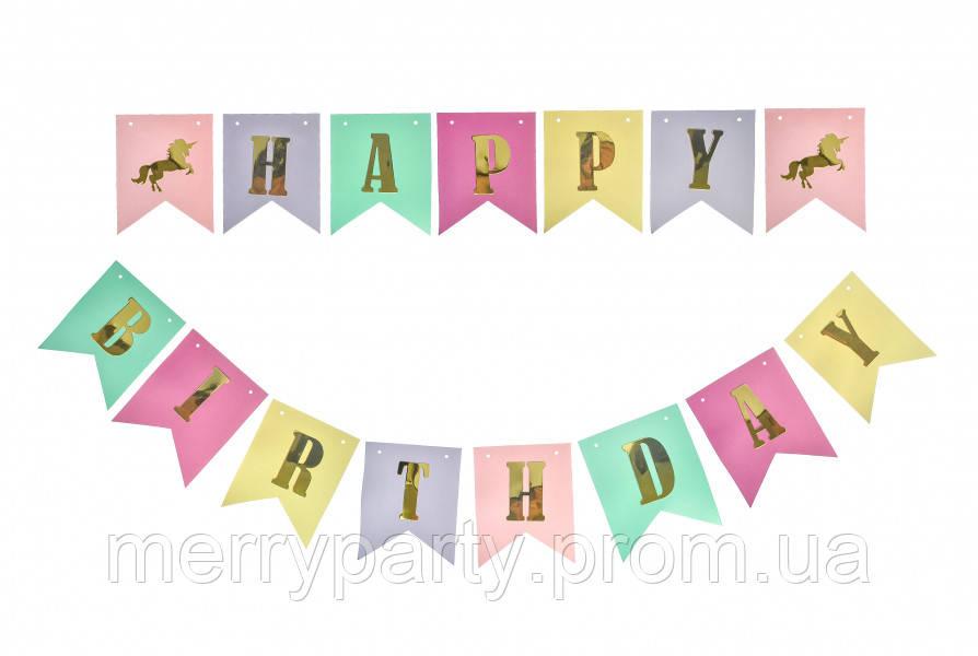 4 м Гирлянда-буквы Happy Birthday! Единорог, радужная  (по буквенная)