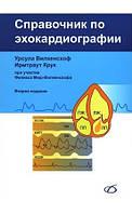 Справочник по эхокардиографии. 2-е изд. перер. и доп.