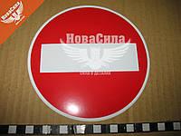 Наклейка круглая (красный знак кирпич) диам.15,5   6-2