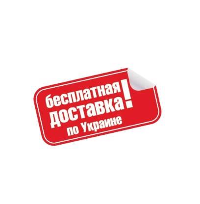 Бесплатная доставка по всей Украине, фото 2