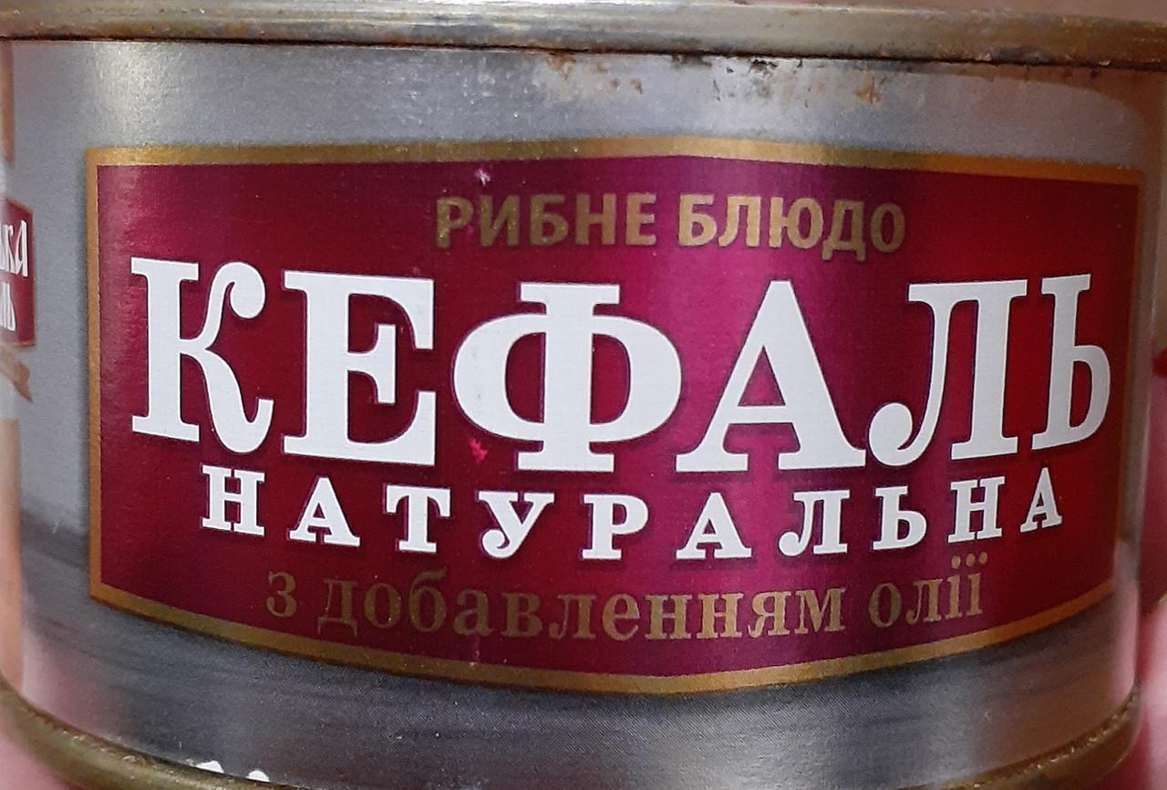 Рыба Кефаль в масле 230 грамм