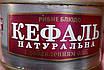 Рыба Кефаль в масле 230 грамм ТМ Рыбацкий Артиль, фото 3