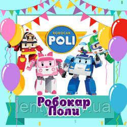 Робокар Поли / Robocar Poli (Товары для праздника)