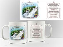 Сувенирная кружка Джуринський водоспад